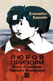 Любов призори. Анна Ахматова - Амадео Модиляни