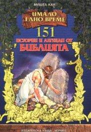 151 истории и легенди от Библията/ вр.