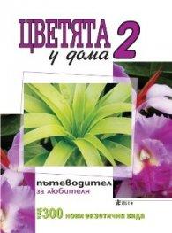 Цветята у дома 2: Пътеводител за любителя
