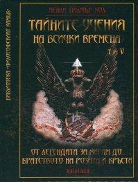 Тайните учения на всички времена Т.5: От легендата за Хирам до Братството на Розата и Кръста