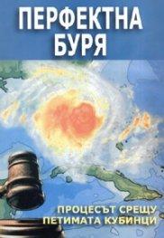 Перфектна буря: Процесът срещу петимата кубинци