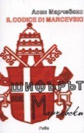 Шифърът на Марчевски/ Il Code di Marcevski