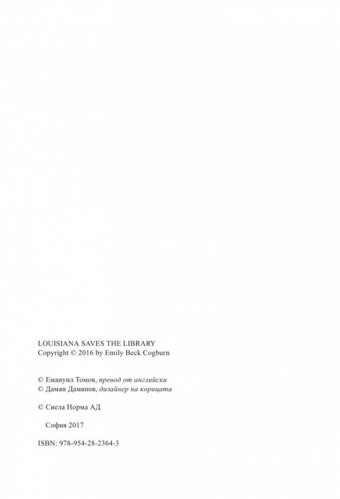 Луизиана спасява библиотеката