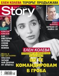 Story; Бр. 9/2015