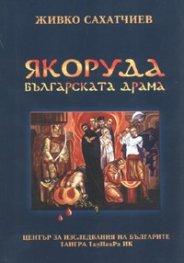 Якоруда - българската драма