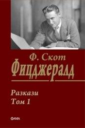 Разкази Т.1/ Ф.Скот Фицджералд