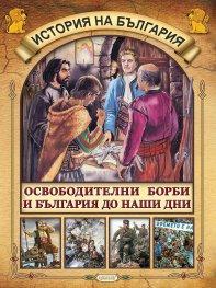 История на България: Освободителни борби и България до наши дни