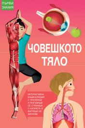 Човешкото тяло. Интерактивна енциклопедия