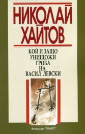 Кой и защо унищожи гроба на Васил Левски