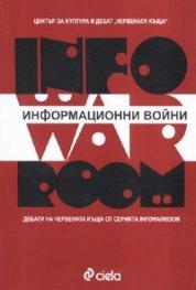 Информационни войни