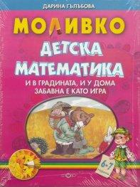 Моливко: Детска математика 6-7 години