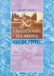Евангелие на Мира от Есеите Кн.2: Неизвестните книги на Есеите