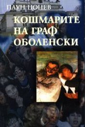 Кошмарите на граф Оболенски
