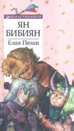 Ян Бибиян/ Златни детски книги