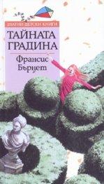 Тайната градина/ Златни детски книги