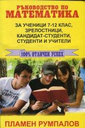 Ръководство по математика Т.1 за ученици 7-12 клас, зрелостници, кандидат-студенти, студенти и учители