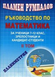 Ръководство по математика Т.2 за ученици 7-12 клас, зрелостници и кандидат-студенти