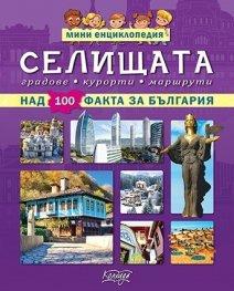 Селищата - мини енциклопедия (над 100 факта за България)