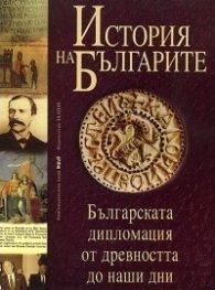 История на българите Т.4: Българската дипломация от древността до наши дни