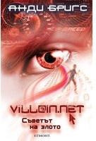 Vill@in.net: Съветът на злото