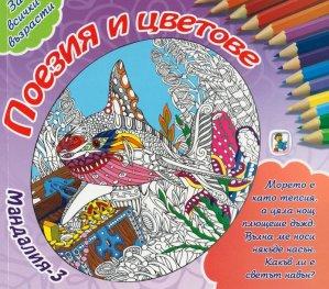 Мандалия 3 Поезия и цветове