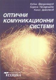 Оптични комуникационни системи