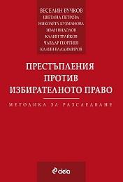Престъпления против избирателното право. Методика за разследване