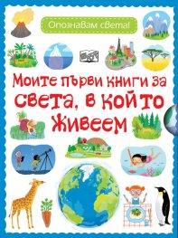 Моите първи книги за света, в който живеем. Опознавам света!