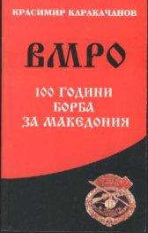 ВМРО 100 години борба за Македония