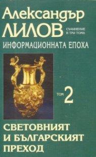 Информационната епоха Т.2: Световният и българският преход