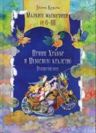 Малките магьосници от 0-III. Произшествие второ: Принц Храбър и Небесното кралство