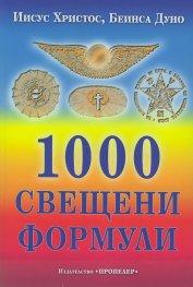 1000 свещени формули