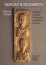 Образът и подобието. Естетика на образа в българското средновековно изкуство/ твърда корица