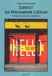 Езикът на рекламния слоган. Немско-български паралели
