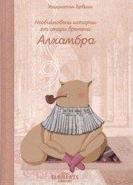 Необикновени истории от стари времена Алхамбра