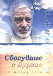 Сбогуване с Бургас. Мемоари