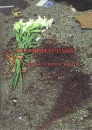 """""""Делфинариум"""": Джихад срещу децата"""