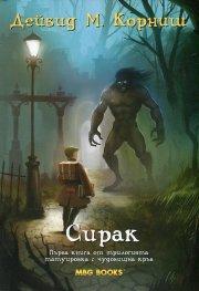 """Сирак Кн.1 от трилогията """"Татуировка с чудовищна кръв"""""""