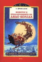*Животът и приключенията на Дядо Коледа***