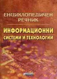 Енциклопедичен речник: Информационни системи и технологии