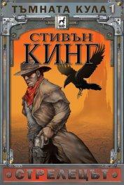 Тъмната кула Кн.1: Стрелецът