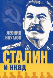 Сталин и НКВД