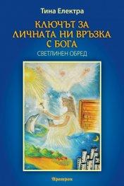Ключът за личната ни връзка с Бога. Светлинен обред