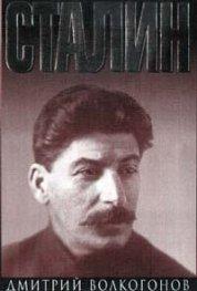 Сталин - в 2т.