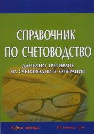 Справочник по счетоводство. Данъчно третиране на счетоводните операции