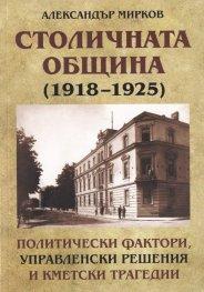 Столичната община (1918-1925). Политически фактори, управленски решения и кметски трагедии