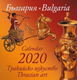 Календар Малка пирамида 2020: Тракийско изкуство