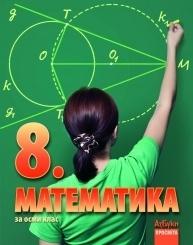 Математика за 8. клас