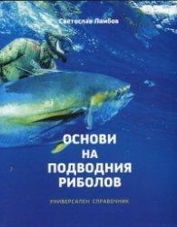 Основи на подводния риболов