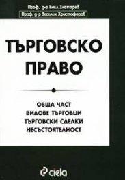 Търговско право: Обща част